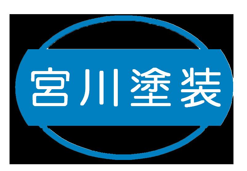 大阪 八尾市の宮川塗装 塗装工事、吹付工事、防水工事